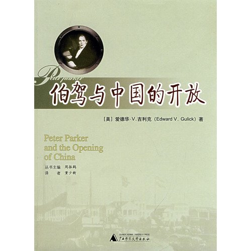 Peter Parker and the Opening of China(Chinese: AI DE HUA