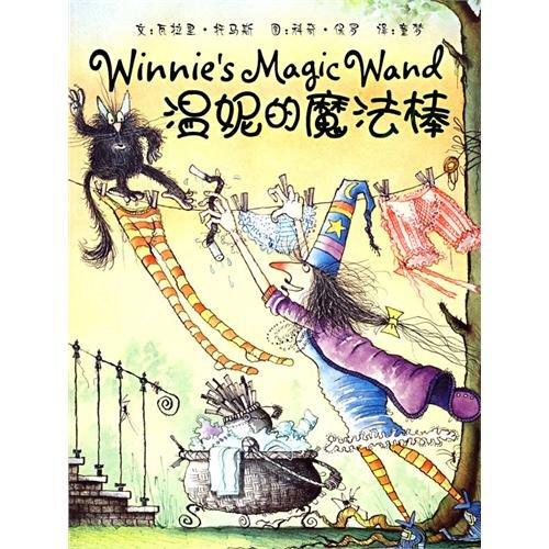9787563378586: Witch Winnie Series: Winnie s magic wand(Chinese Edition)
