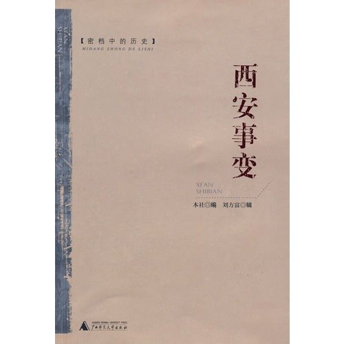 9787563384136: The History in Files-The Xi'an Incident (Chinese Edition)