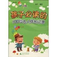 9787563393497: Growing Up Stories of 100 Celebrities (Chinese Edition)