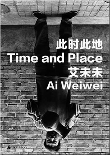 Time and Place (Chinese Edition): ai wei wei