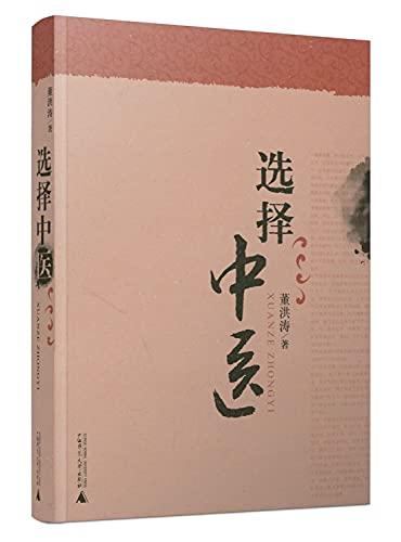 Choose Traditional Chinese medicine (Chinese Edition): dong hong tao