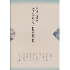 9787563399352: The Comparative Study on The Intellectual Intuition of Mou Zongsan and Kan (Chinese Edition)