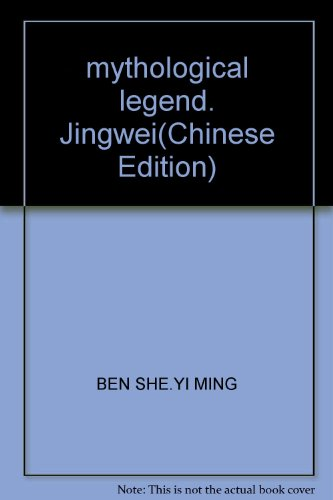 mythological legend. Jingwei(Chinese Edition): BEN SHE.YI MING