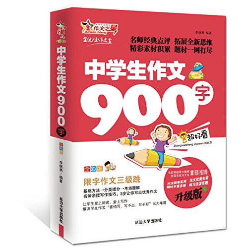 9787563411856: 900 word essay high school students (full-color version of the hot version)(Chinese Edition)