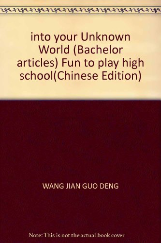 9787563413126: into your Unknown World (Bachelor articles) Fun to play high school(Chinese Edition)