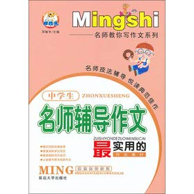 Teacher counseling composition of Middle School Students(Chinese Edition): DENG MIN HUA
