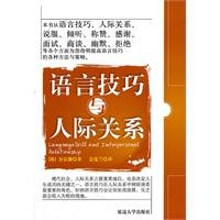 Language skills and interpersonal relationships(Chinese Edition): HAN) JIN LIANG HAO.