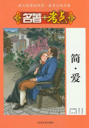 Jane Eyre - classics + test centers(Chinese Edition): YING ) BO LANG TE