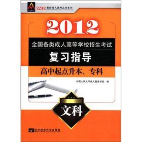 Genuine H32011 various national college entrance exam review guide - starting up the school . ...