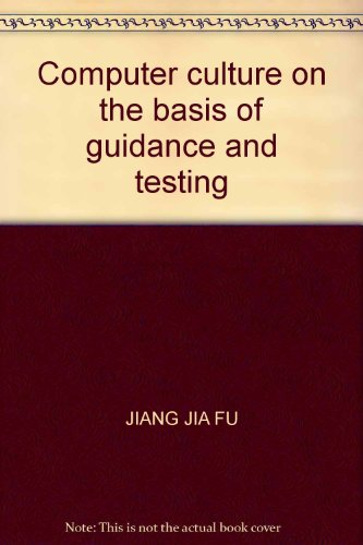 Computer culture on the basis of guidance and testing: JIANG JIA FU