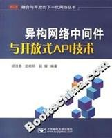9787563513895: iso structure and open API network middleware technologies (next-generation network convergence and open books)