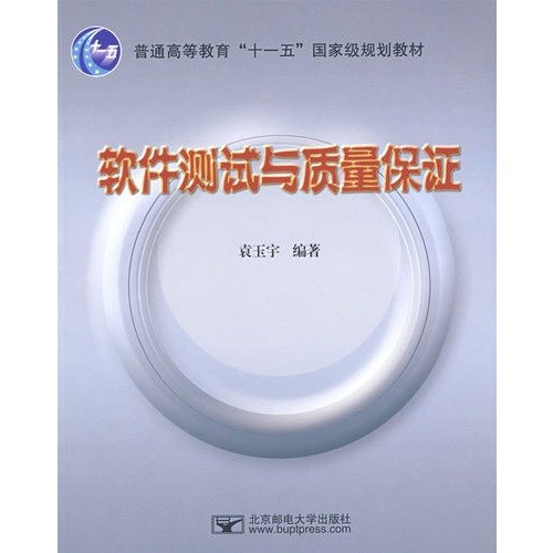 9787563515967: Software testing and quality assurance(Chinese Edition)