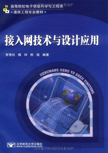 access network technology and design application(Chinese Edition): LI XUE SONG / LI XUE SONG FU KE ...