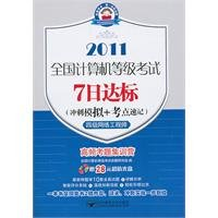 9787563524822: 2011 NCRE 7 standard shorthand sprint analog + test sites - four network engineers 7(Chinese Edition)