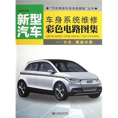 car body repair books
