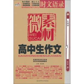 High school student essay micro material text Quotations(Chinese Edition): CHEN CHENG CHENG