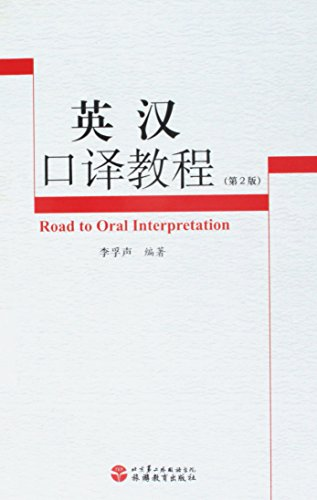 English Interpretation Course (with Cd 1)(chinese Edition)