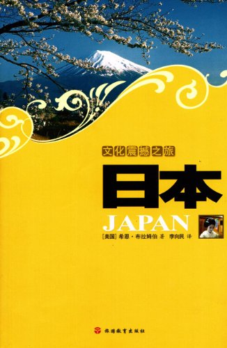 9787563716036: Japan (other)(Chinese Edition)