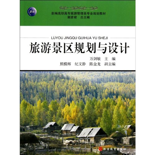 9787563717927: Tourist Attractions Planning and Project Design (Chinese Edition)