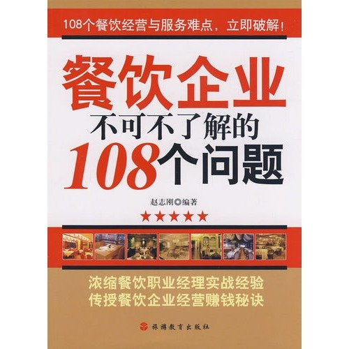 9787563718221: 108 Catering Business Problems You Have To Know (Chinese Edition)