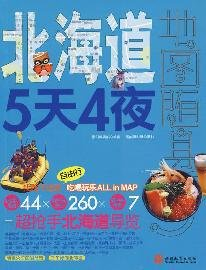 9787563718993: 5 Days and 4 Nights Traveling Hokkaido (Chinese Edition)