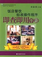 9787563719129: hotels catering standard operating procedures that check that with the manual(Chinese Edition)