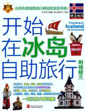 9787563721108: Starting Self-Guided Tour in Iceland ( And Also Greenland) (Chinese Edition)