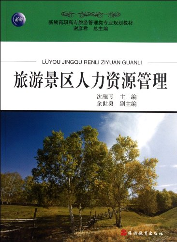 Tourist areas of human resources management(Chinese Edition): SHEN YAN FEI BIAN