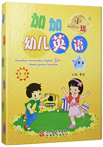 Gaga Early Childhood English: small class (set of 4) (one attached CD-ROM)(Chinese Edition): JIA ) ...