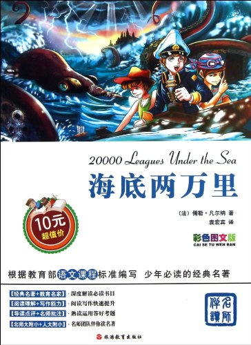 9787563725830: 20000 Leagues Under the Sea (Chinese Edition)