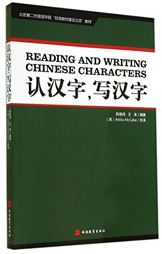 Recognize Chinese characters to write Chinese characters(Chinese: CHEN WEI QI