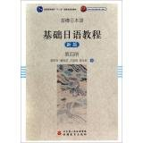 Basic Japanese Course (new version) Book IV: QIN MING WU
