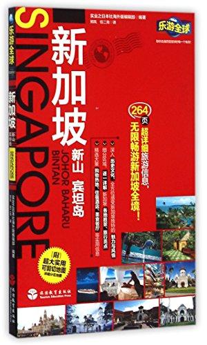 9787563731749: Singapore (Chinese Edition)