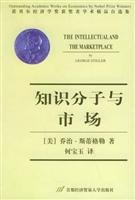 9787563809783: Intellectuals and the market(Chinese Edition)
