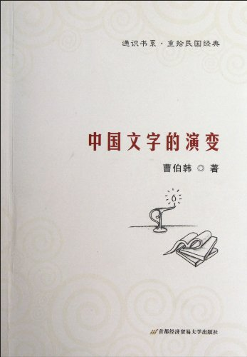 9787563815234: Evolution of the Chinese Characters (Chinese Edition)