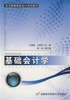 9787563816682: Basic Accounting(Chinese Edition)