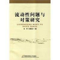 9787563817122: liquidity problems and countermeasures of