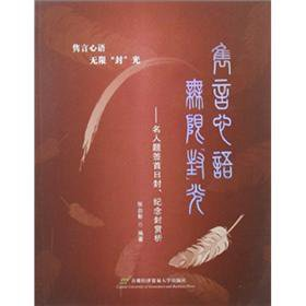 Jun words Xinyu unlimited sealed light - celebrity title signed first day covers souvenir covers ...
