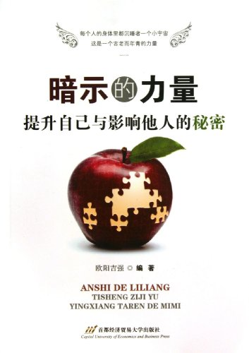 9787563820702: The Power of Autosuggestion (Secrets on Improving Yourself and Influencing Other People) (Chinese Edition)