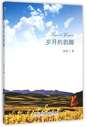 9787563824281: Rhyme of Years (Chinese Edition)