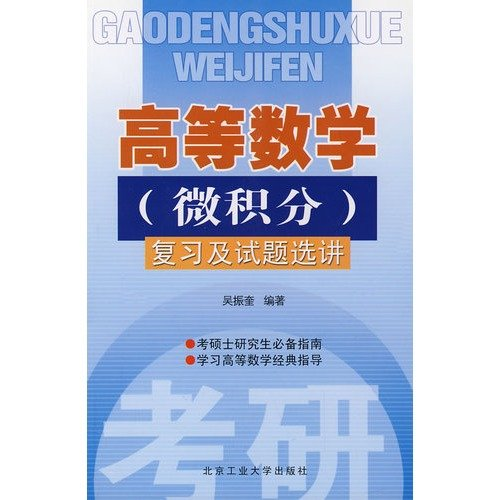 Higher Mathematics (Calculus) review and test questions selected speak (Revised Edition)(Chinese ...