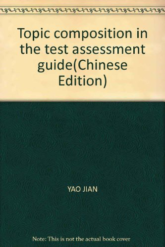 Topic composition in the test assessment guide(Chinese Edition): YAO JIAN