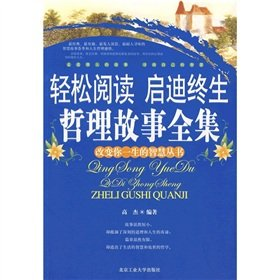 9787563918614: philosophy of life inspired the story easy to read the complete works(Chinese Edition)