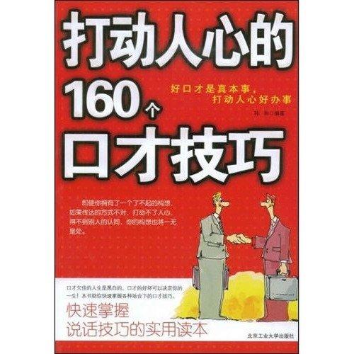160 eloquence move people skills: SUN HE ZHU