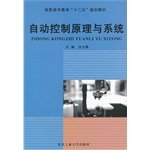 Principles of Automatic Control and Systems(Chinese Edition): SHEN YU MEI ZHU