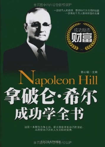 New Genuine ] Napoleon Hill Success book publishers :(Chinese Edition): BEN SHE.YI MING