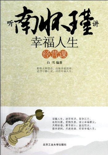 9787563926060: Listen to Nan Huaijins Class of Managing Happy Life (Chinese Edition)