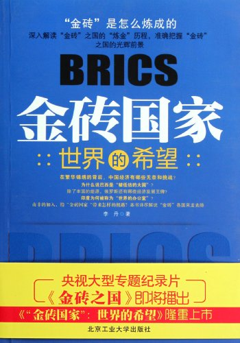 Js genuine books BRIC countries(Chinese Edition): LI DAN ZHU