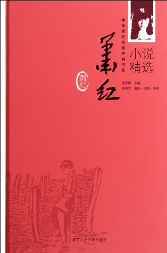 The Selected Stories of Xiao Hong (Chinese: Zhang Xiu Feng